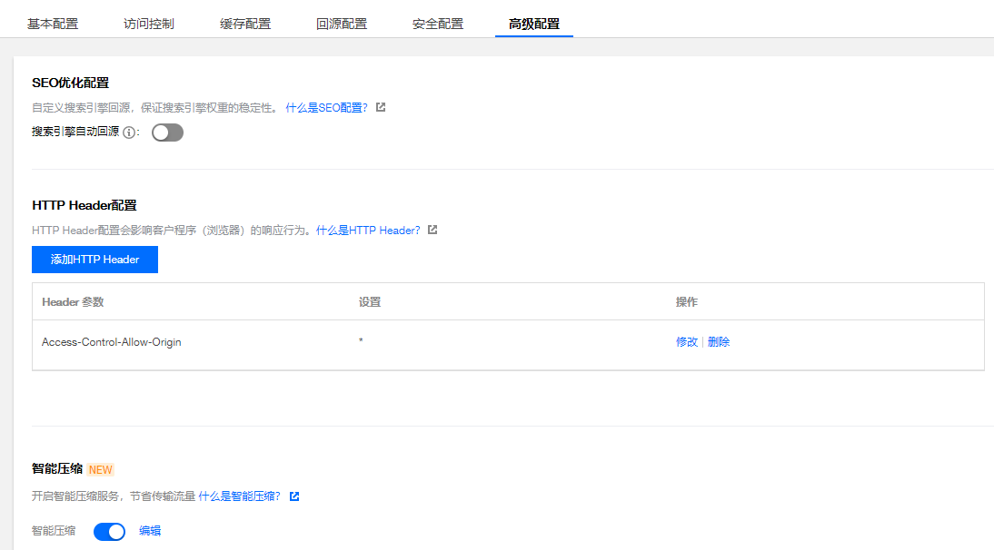 Tencent-CDN-Access.png